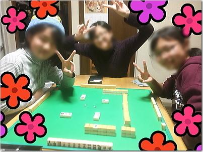 majiyan1.jpg