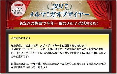 """今年も""""引退""""賭けます!!すべての読者の皆様!何卒ご協力を!! メルマ!ガ・オブ・ザ・イヤー2017☆"""