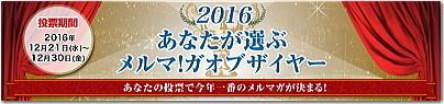 meruma2016bana4.jpg