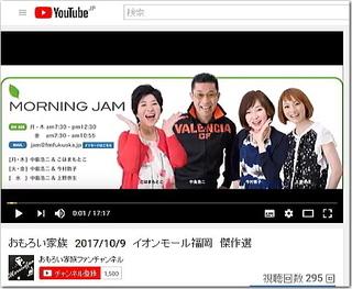 爆笑必至!?「おもろい家族」!!FM福岡モーニングジャムの名物コーナー☆