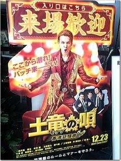 映画『土竜の唄〜香港狂奏曲〜』と『スーサイド・スクワット』この2本はオススメ☆
