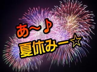 本日!終業式!!