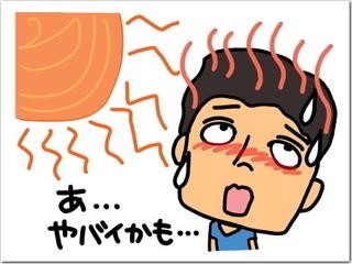 熱中症かなー(^^;)