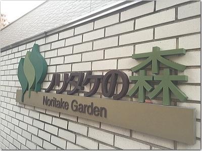 ノリタケの森ってなに!?世界最大級の名古屋の高級陶磁器メーカー☆となりのトトロの食器とかマジ可愛い〜♪