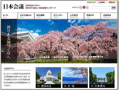 """上げ郎遂に日本最大の保守系団体""""日本会議""""へ入会!!その理由とは!?しかも・・・"""