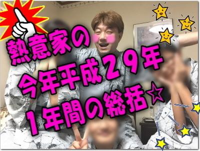 平成29年の熱意家の総括!!やっぱり一番の重大ニュースはコレでしたね〜☆