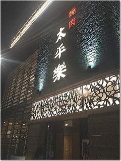 """地元で55年続く焼肉店""""太平楽""""が移転リニューアルオープン☆"""