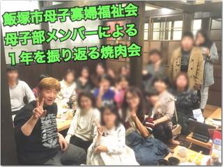 母子部で『1年を振り返る焼肉会』開催☆in焼肉ウエスト飯塚店